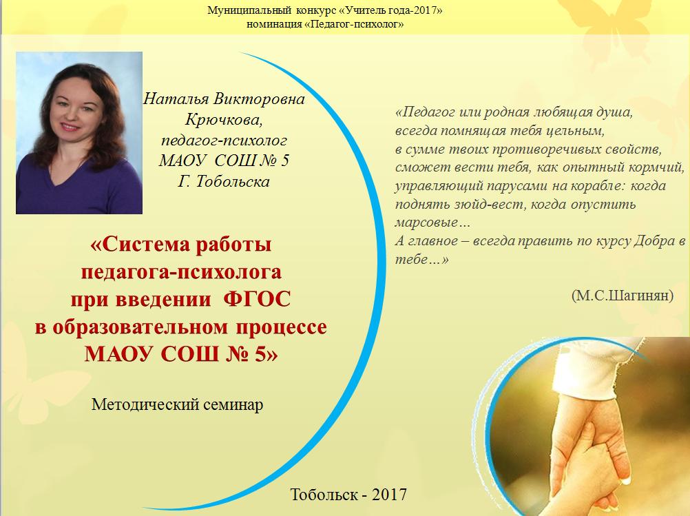 Конкурс по психологии для учителей